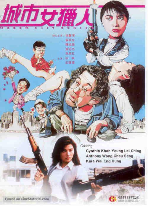 Cheng shi nu lie ren - Hong Kong poster
