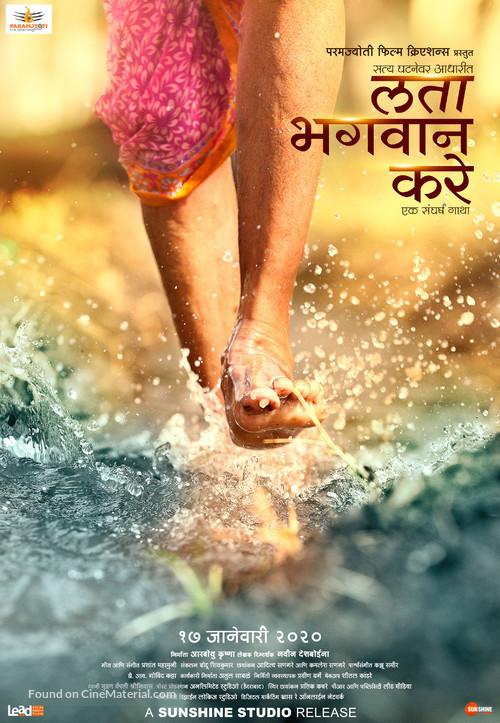 Lata Bhagwan Kare - Indian Movie Poster