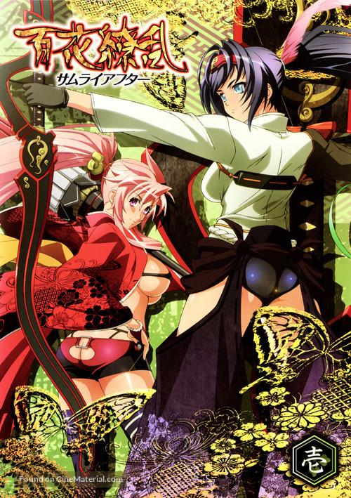 """""""Hyakka Ryoran: Samurai Bride"""" - Japanese DVD movie cover"""