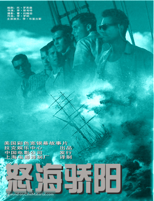 White Squall - Chinese Movie Poster
