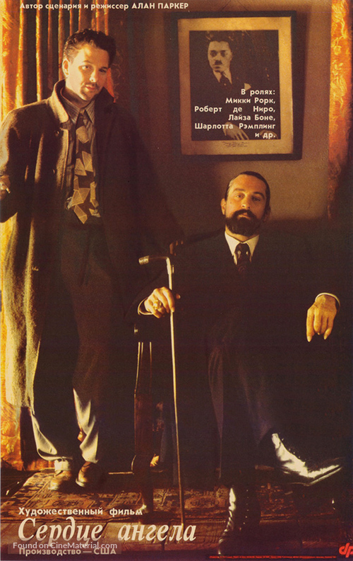 Angel Heart - Russian Movie Poster