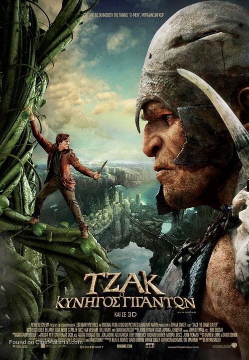 Jack the Giant Slayer - Greek Movie Poster