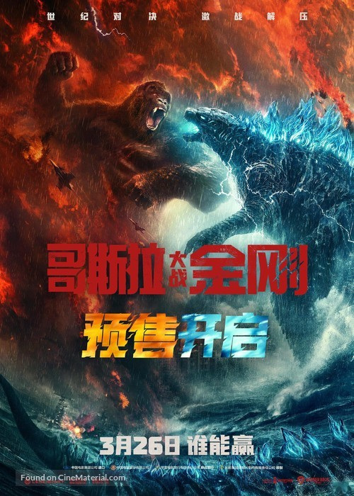Godzilla vs. Kong - Chinese Movie Poster