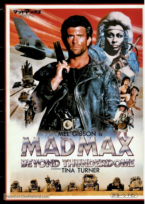 Mad Max Beyond Thunderdome - Japanese Movie Cover