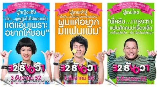 32 Thun-wah - Thai Movie Poster