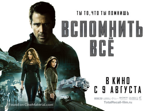 Total Recall - Russian Movie Poster