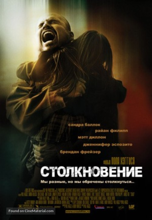 Crash - Russian Movie Poster