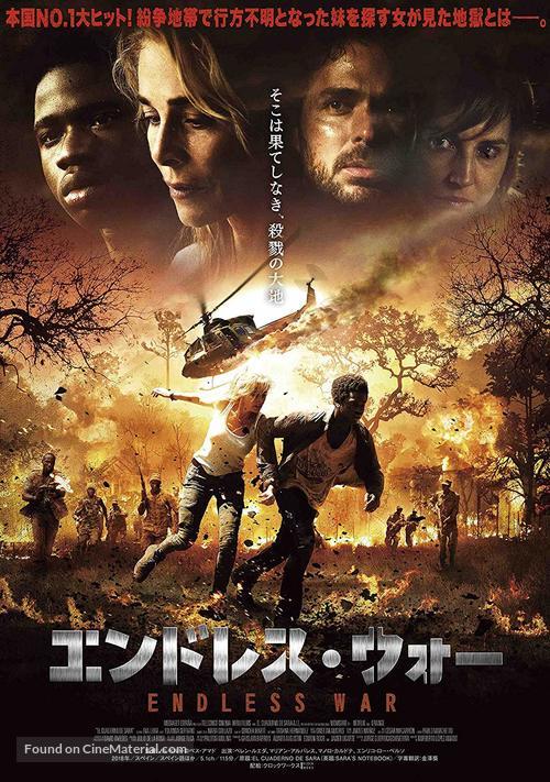 El cuaderno de Sara - Japanese Movie Poster