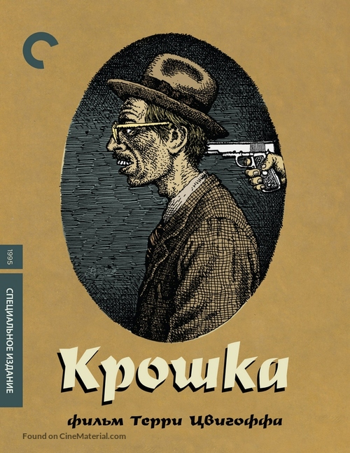 Crumb - Russian Movie Cover