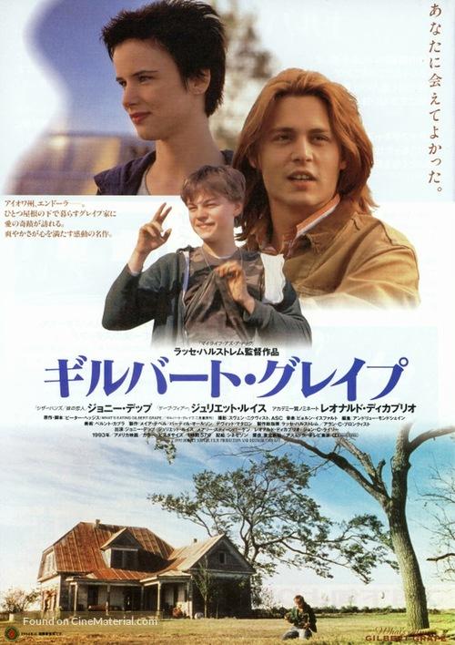 What's Eating Gilbert Grape - Japanese Movie Poster