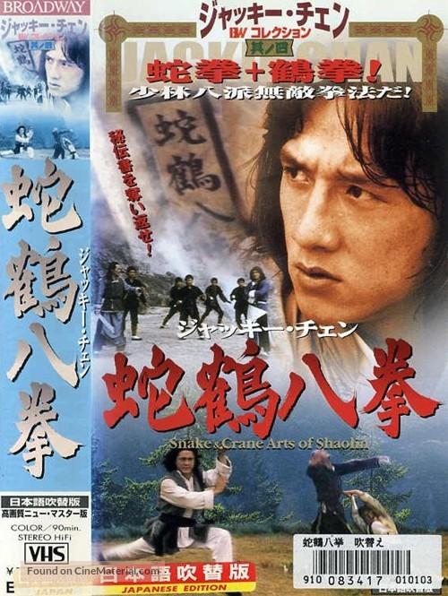 She hao ba bu - Hong Kong Movie Cover