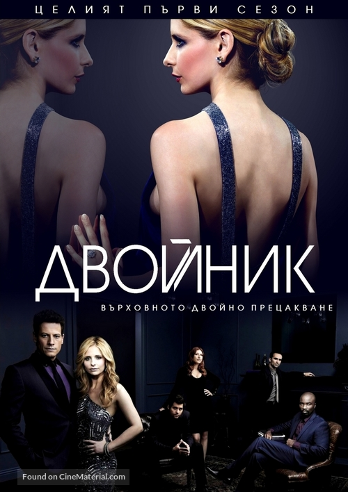 """Ringer"" - Bulgarian DVD cover"