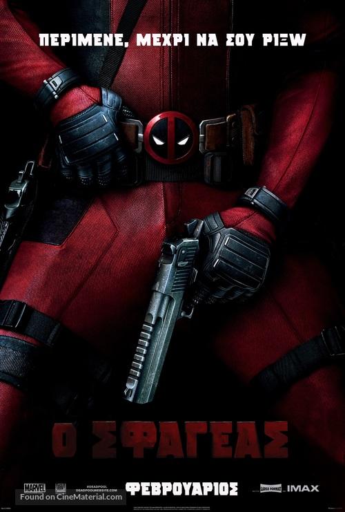 Deadpool - Greek Movie Poster