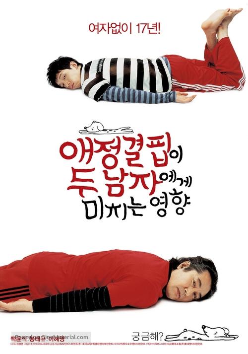 Aejeonggyeolpibi du namjaege michineun yeonghyang - South Korean poster
