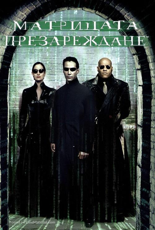 The Matrix Reloaded - Bulgarian DVD movie cover