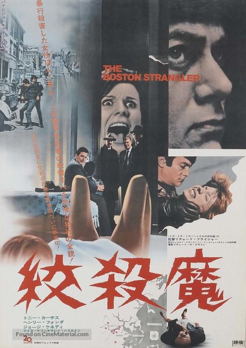 The Boston Strangler - Japanese Movie Poster