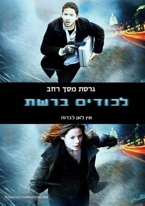 Eagle Eye 2008 Israeli Movie Cover