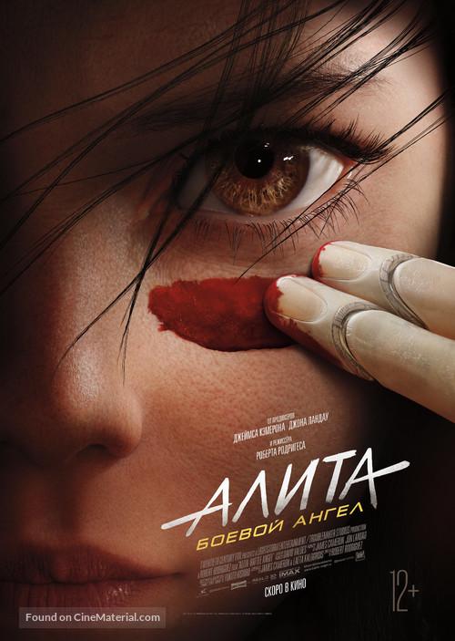 Alita: Battle Angel - Russian Movie Poster