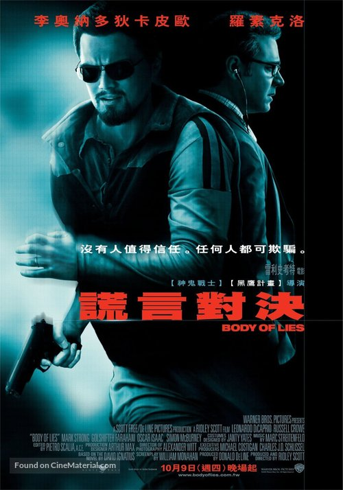 Body of Lies - Taiwanese Movie Poster