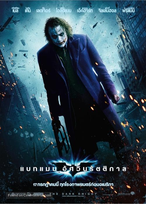 The Dark Knight - Thai Movie Poster