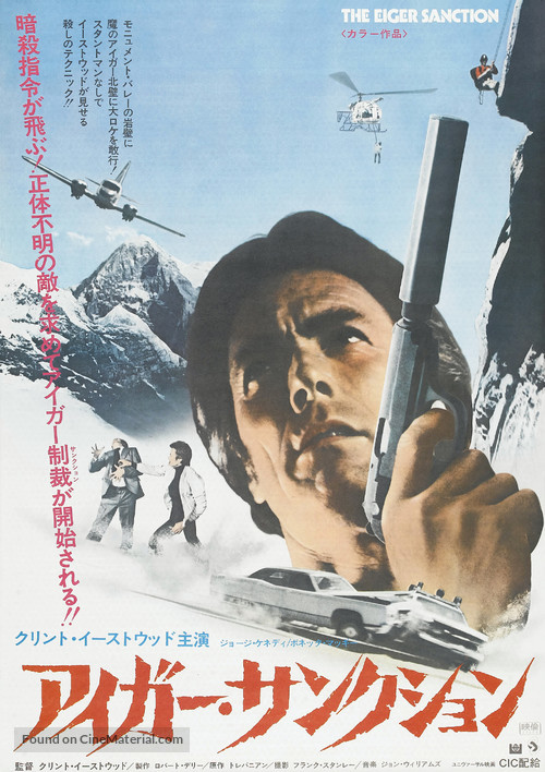 The Eiger Sanction - Japanese Movie Poster