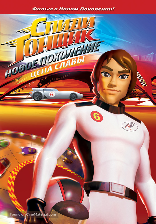 """Speed Racer: The Next Generation"" - Russian DVD movie cover"