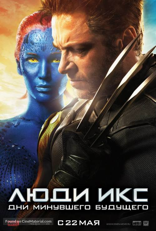X-Men: Days of Future Past - Russian Movie Poster