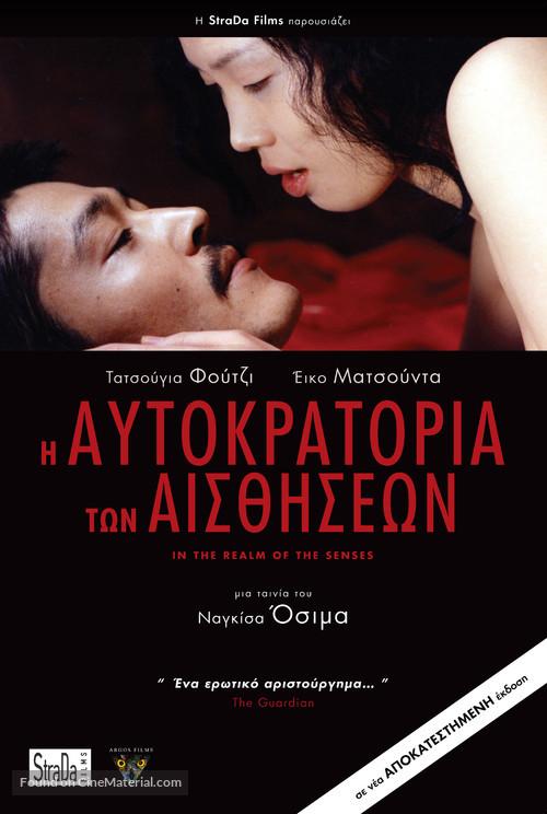 Ai no corrida - Greek Movie Poster