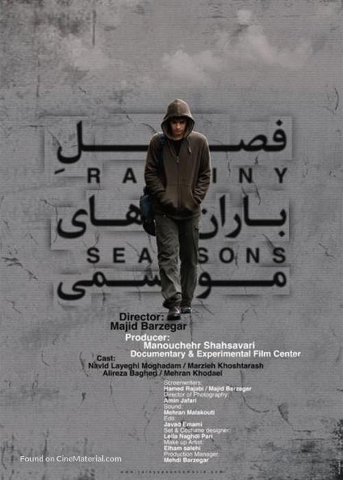 Fasle Baranhaye Mousemi - Iranian Movie Poster