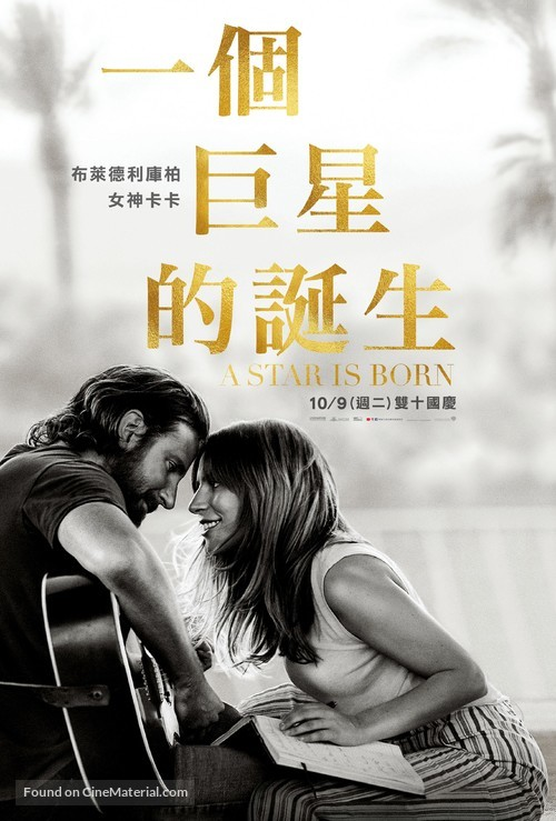 A Star Is Born - Taiwanese Movie Poster