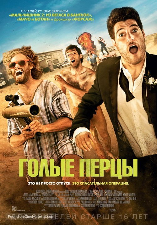 Search Party - Russian Movie Poster