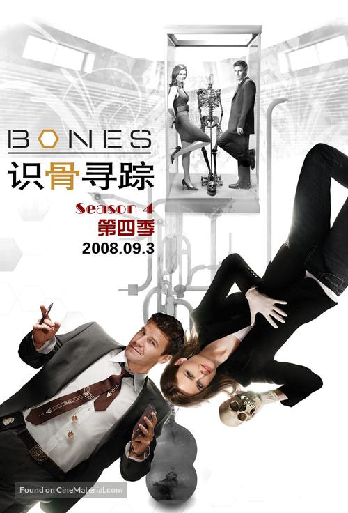"""Bones"" - Chinese Movie Poster"
