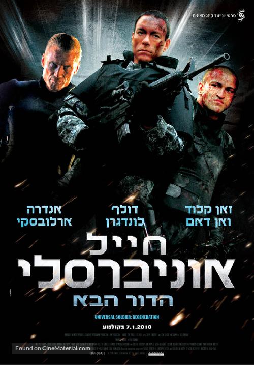 Universal Soldier: Regeneration - Israeli Movie Poster