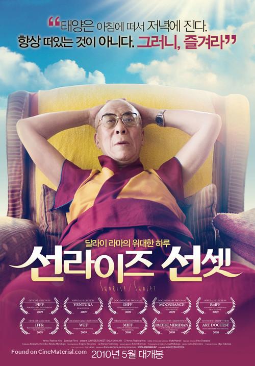 Rassvet/Zakat. Dalai Lama 14 - South Korean Movie Poster
