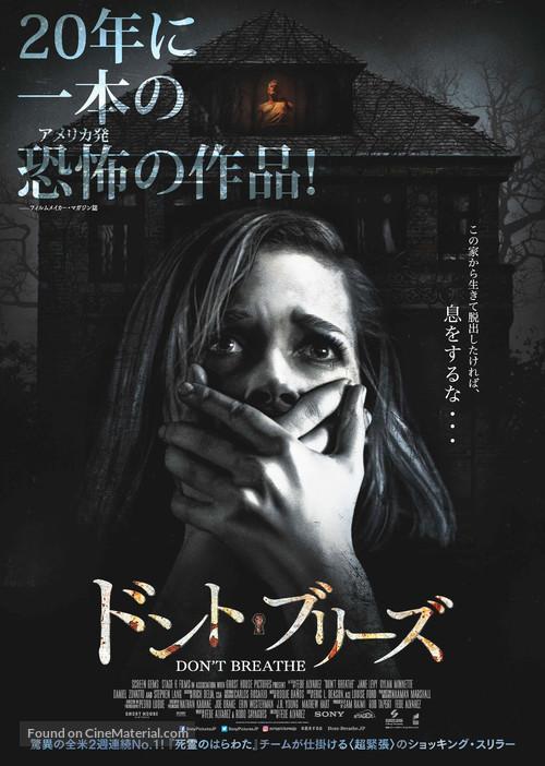Don't Breathe (2016) Japanese movie poster