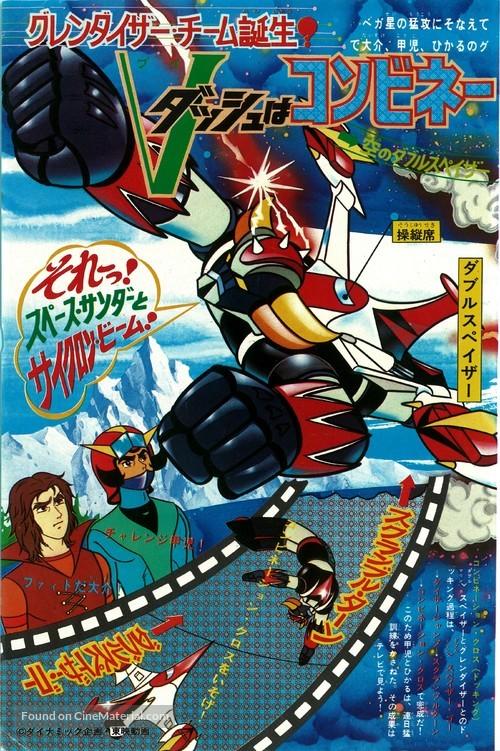 """""""UFO robo: Gurendaizâ"""" - Japanese Movie Poster"""