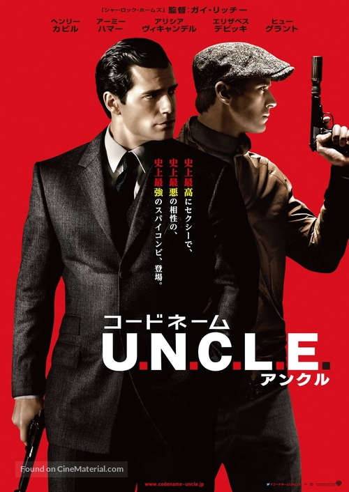 The Man from U.N.C.L.E. - Japanese Movie Poster