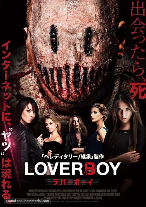 Girlhouse - Japanese Movie Poster