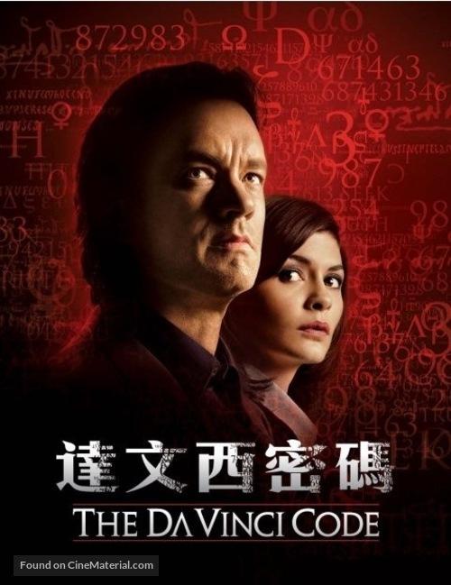 The Da Vinci Code - Hong Kong Movie Poster