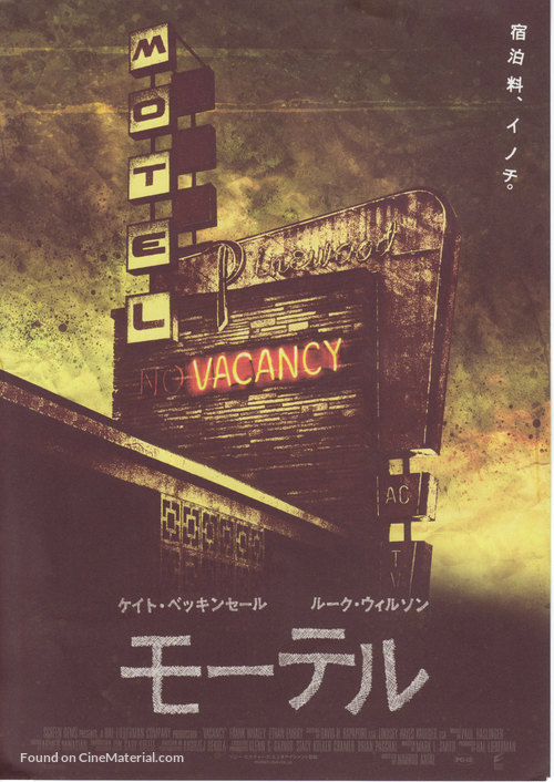 Vacancy - Japanese Movie Poster