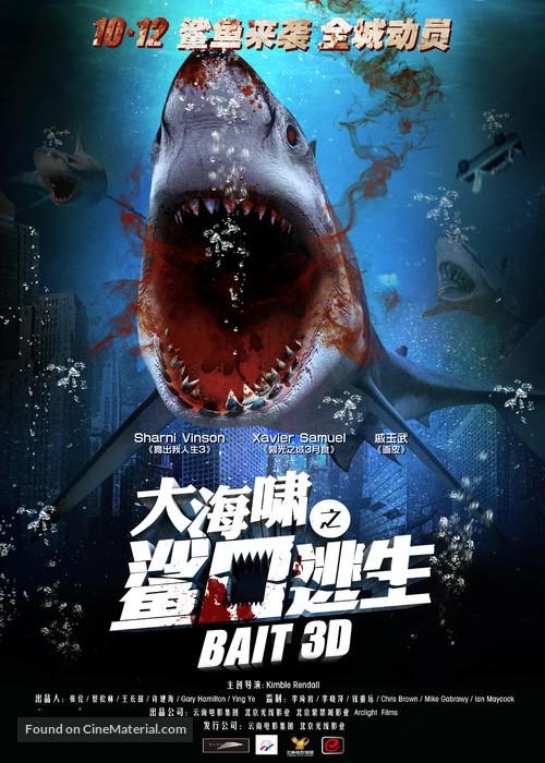 Bait - Chinese Movie Poster