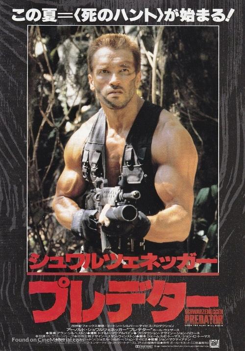 Predator - Japanese Movie Poster