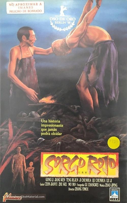 Hong gao liang - Spanish VHS movie cover