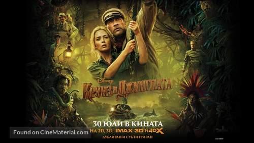Jungle Cruise - Bulgarian Movie Poster