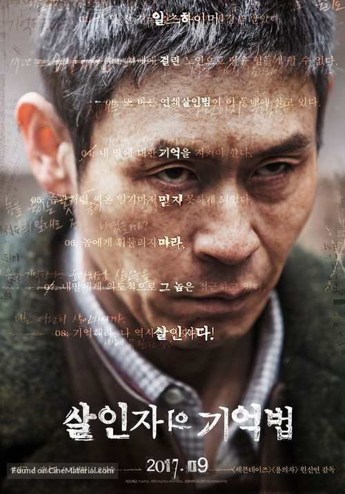 A Murderer's Guide to Memorization - South Korean Movie Poster
