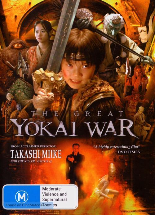 Yôkai daisensô - Australian DVD movie cover
