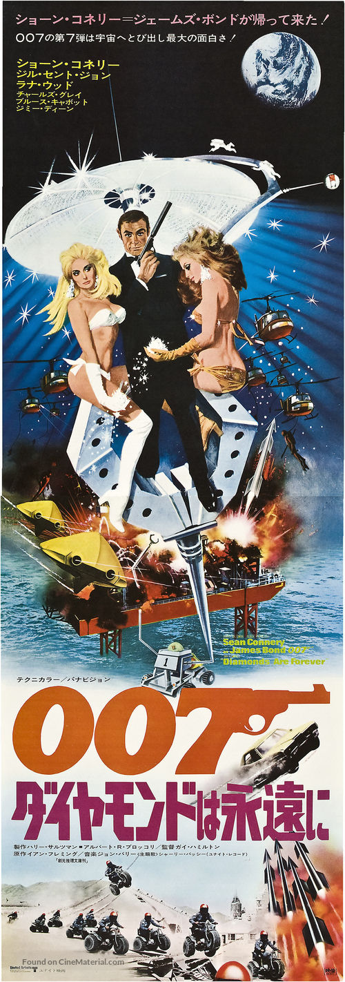 Diamonds Are Forever - Japanese Movie Poster