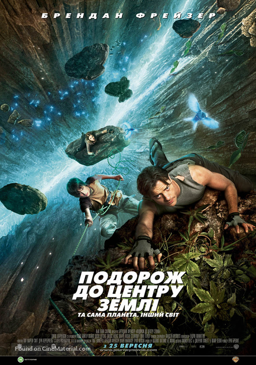 Journey to the Center of the Earth - Ukrainian Movie Poster