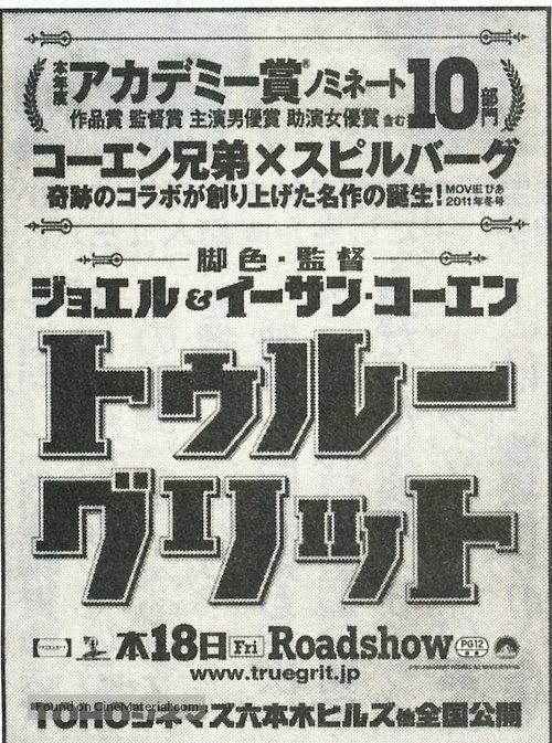 True Grit - Japanese Movie Poster