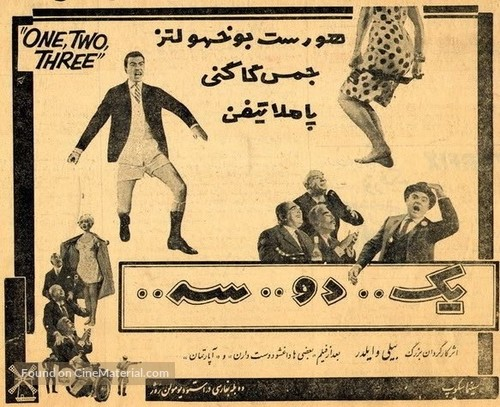 One, Two, Three - Iranian Movie Poster